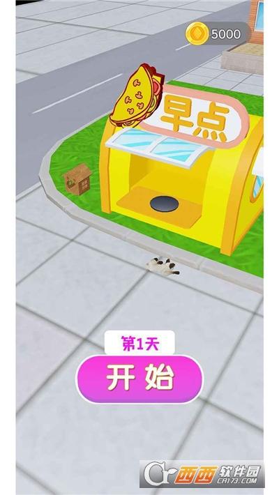 煎饼来一套游戏截图2