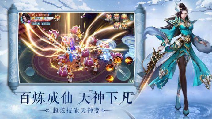 绮梦仙侠传截图3