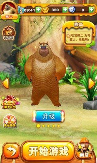 熊出没之吃鸡大战二游戏截图2