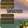 Island of Lust游戏攻略最新