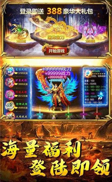 180战神火龙终极手游截图0