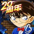 名侦探柯南无尽追踪内购v2.5.0