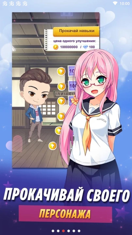 樱花女孩游戏截图3