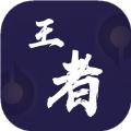 wz999cn王者免费领皮肤软件app