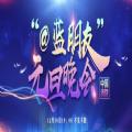 2021中国消防@蓝朋友元旦新媒体晚会直播回放视频地址官宣