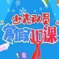 """2021少先队员""""寒假10课""""视频回放官网入口"""
