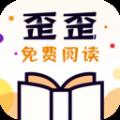 歪歪免费小说app