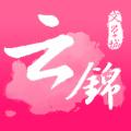 云锦文学城app最新