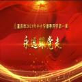 重庆市2021年中小学春季开学第一课视频直播官方地址入口