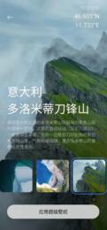 MIUI12.5超级壁纸截图0