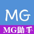 MG定位助手