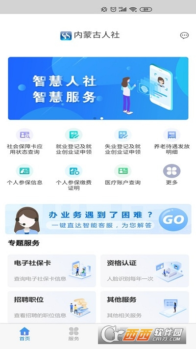 内蒙古12333人脸认证截图1