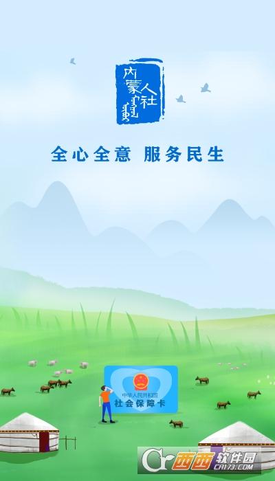 内蒙古12333人脸认证截图2