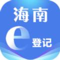 海南e登记注册平台官网app
