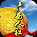 广西人社12333人脸识别app