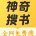神奇搜书官方app