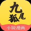九尾狐阅读app