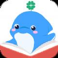 海豚绘本阅读