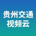 贵州交通视频云平台