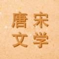 唐诗书院app最新