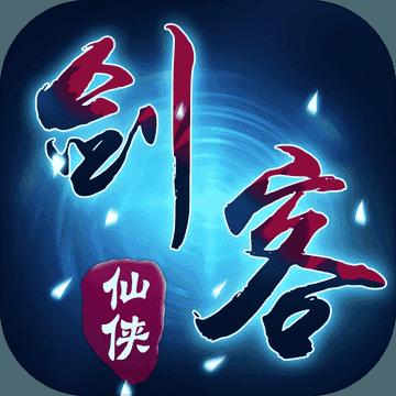 仙侠剑客1.0