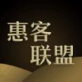 惠客联盟app