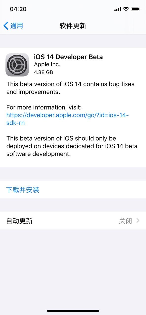 iOS14开发者预览版描述文件图片1