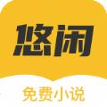 悠闲小说app