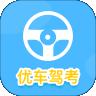 优车驾考app下载