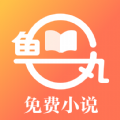 鱼丸免费小说app