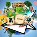 天津广播电视台少儿频道护苗开学第一课直播回放视频地址入口