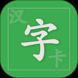 汉字卡软件