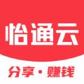 怡通云app官方