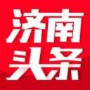 济南头条新闻软件app