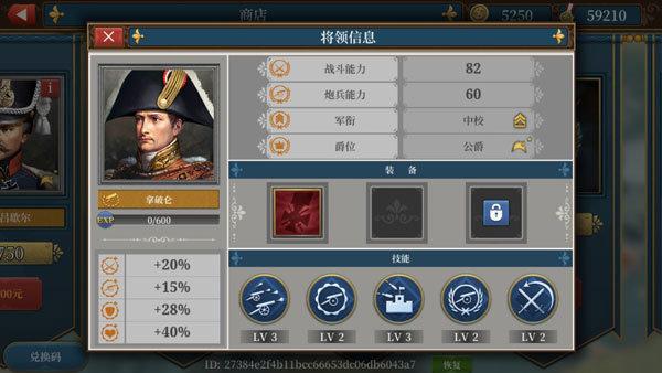 欧陆战争6截图0