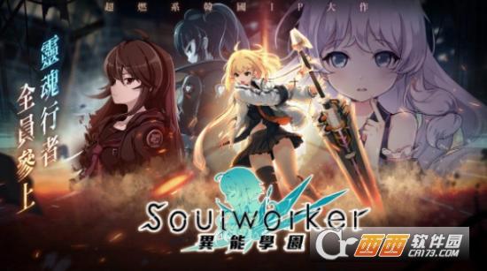 异能学园Soulworker