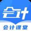 会计课堂app1.0