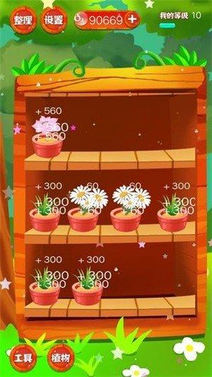 养花截图3