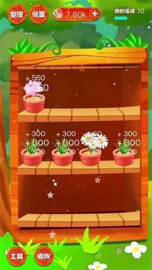 养花截图0