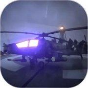 直升机战争